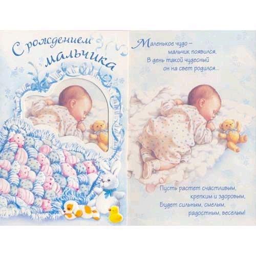 Поздравления дочки с рождением сына