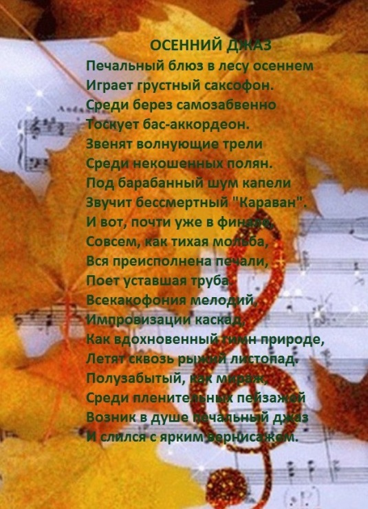 Прикольные песни про осень слушать и скачать