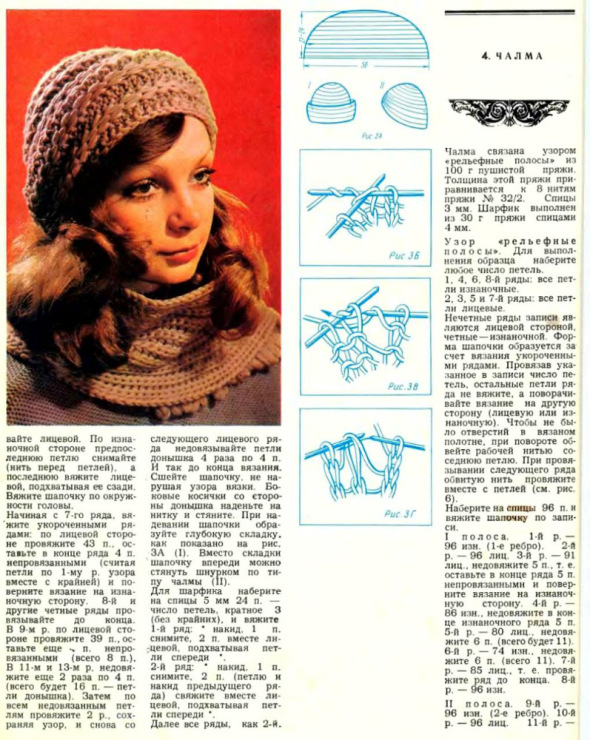 Вязание спицами чалма для женщин 448