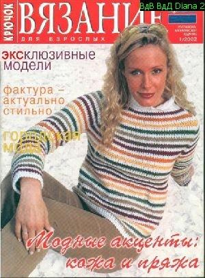 Старые журналы вязание диана 59