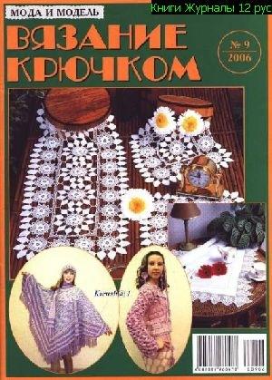 Мода и модель. журнал вязание крючком