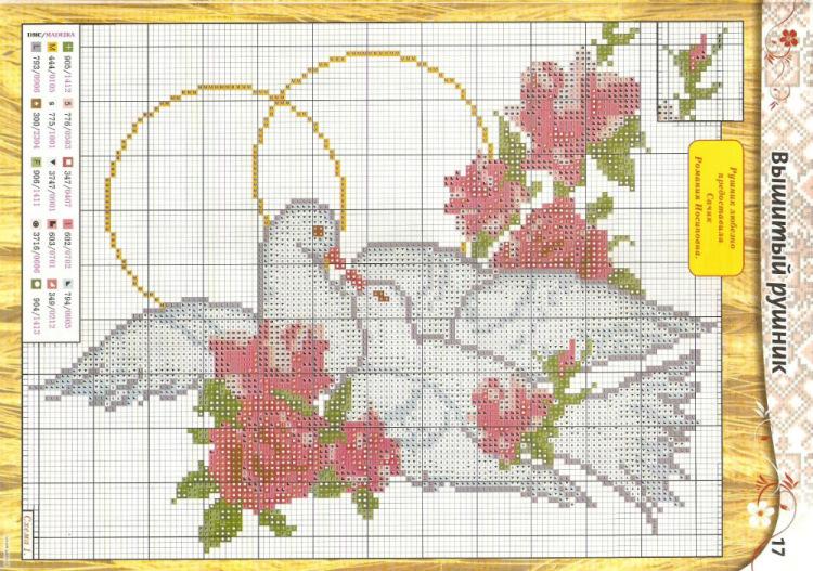 Схема для вышивания крестиком голубь