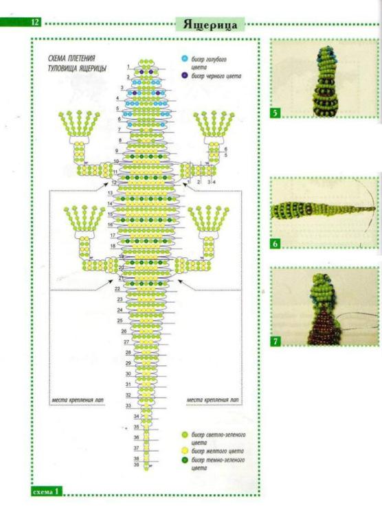 Схемы для плетения из бисера полотно