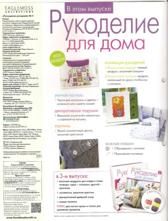 Журнал рукоделие для дома 2018