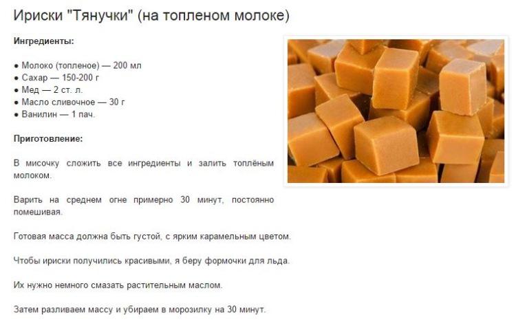 Ириски из молока в домашних условиях рецепт 302