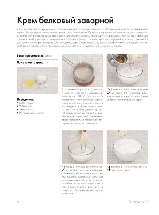Белковый заварной крем для украшения торта рецепт с фото пошагово