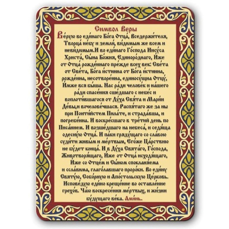 Молитвы на языке света