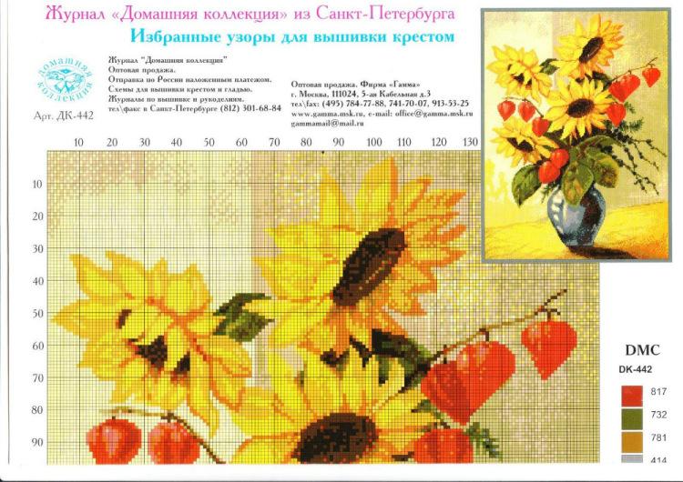 Вышивка крестом из журнала домашняя коллекция