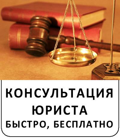 слова бесплатная консультация юриста онлайн тюмень было