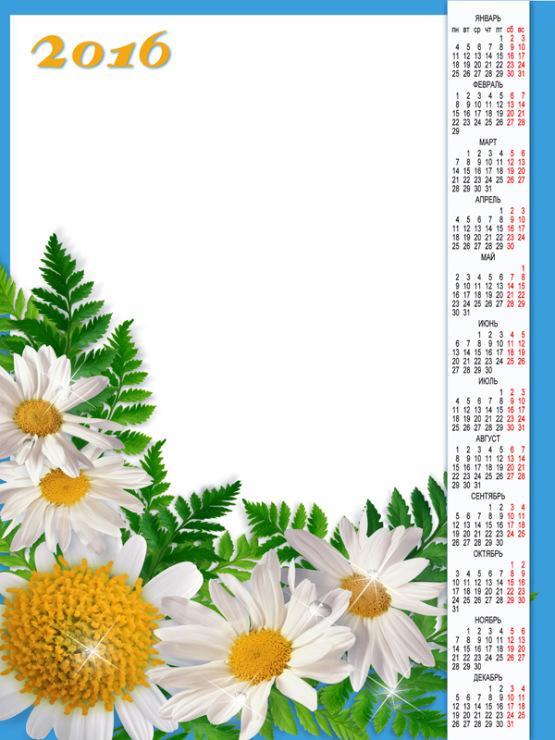 Шаблон календаря для вставки