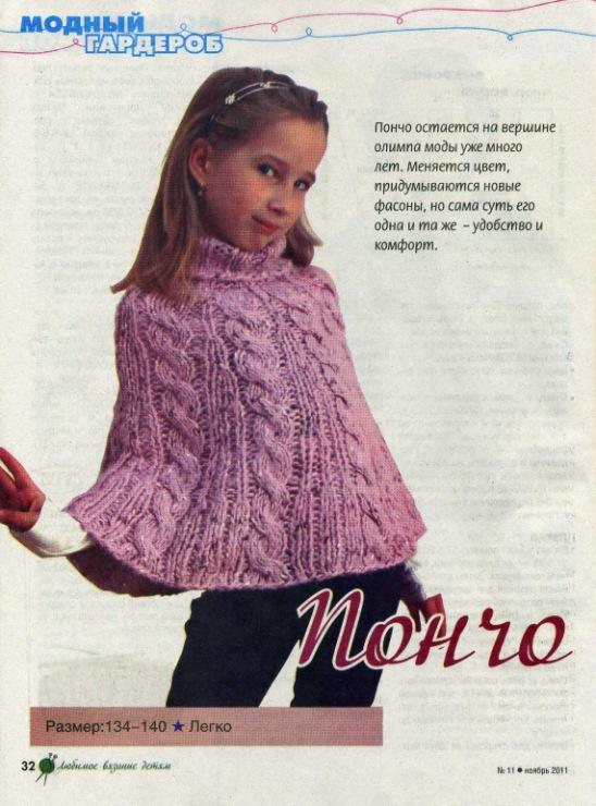 Вязание детям пончо для девочки