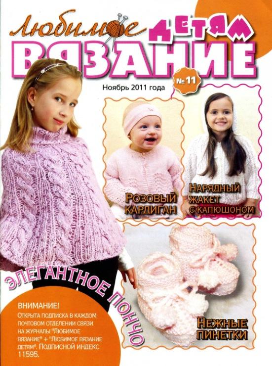 Любимое вязание для детей