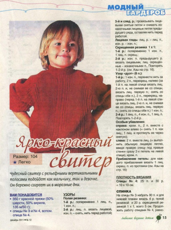 В контакте вязание для детей спицами 52